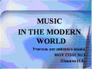 Презентация Музыка в современном мире