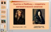 Презентация Ньютон Лейбниц