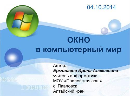Презентация Компьютерный мир