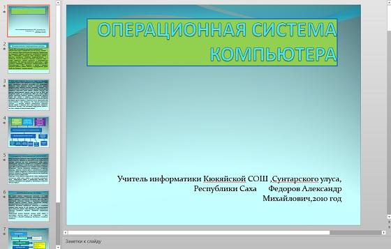 Презентация Операционная система персонального компьютера
