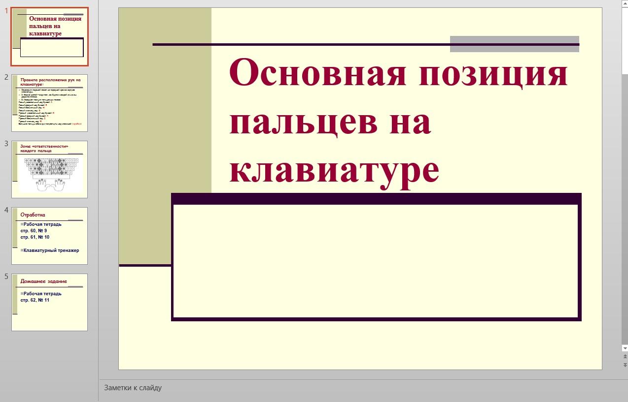 Презентация Основная позиция пальцев на клавиатуре