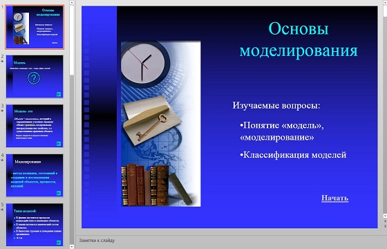 Презентация Основы моделирования