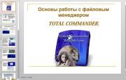 Презентация Основы работы с Total Commander