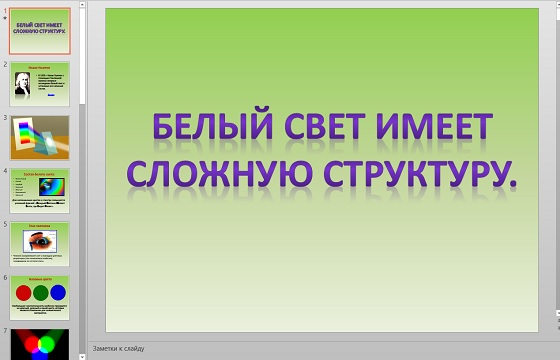 Презентация Палитры цветов