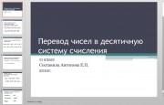 Презентация Перевод чисел в десятична система счисления