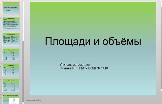 Презентация Площадь объём