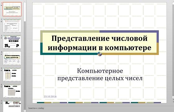 Презентация Представление числовой информации в компьютере