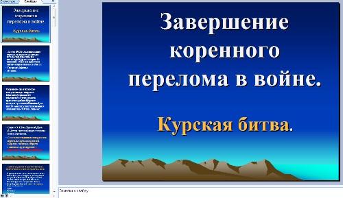 Презентация Коренной перелом в войне Курская битва