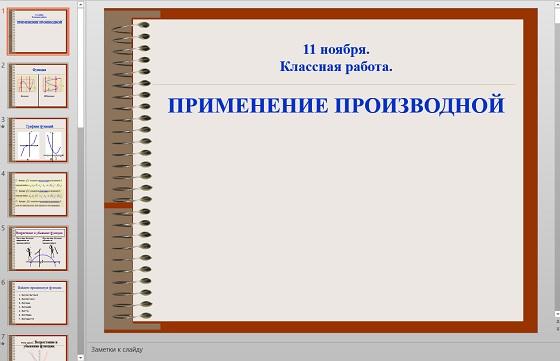 Презентация Применение производной