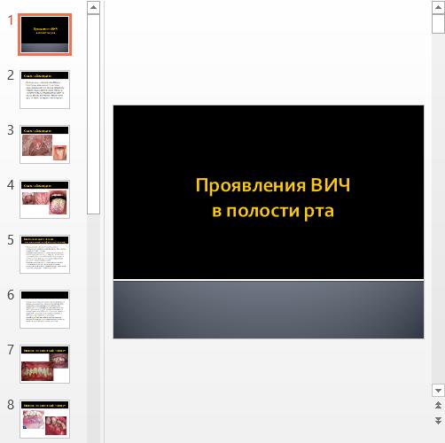 Презентация Проявления ВИЧ