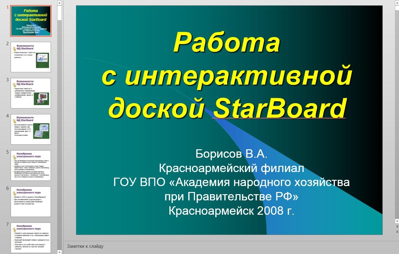 Презентация Интерактивная доска Star Board