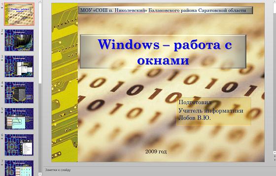 Презентация Работа с окнами в Windows