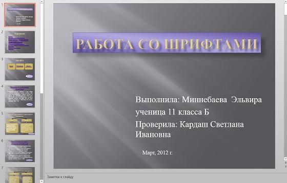 Презентация Работа со шрифтами
