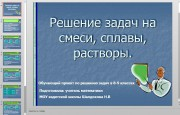 Презентация Решение задач на смеси, сплавы, растворы