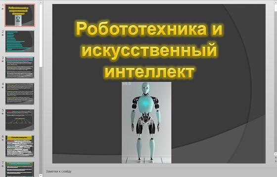 Презентация Робототехника и Искусственный Интеллект