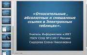 Презентация Ссылки в электронных таблицах