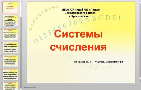 Презентация Различные системы счисления