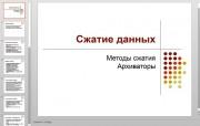 Презентация Сжатие данных