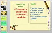 Презентация Сложение и вычитание десятичных дробей