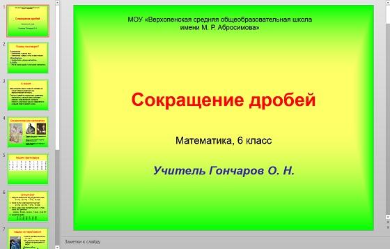 Презентация Сокращение дробей