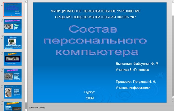 Презентация Состав ПК
