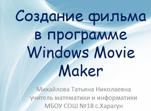 Презентация Создание фильма в Microsoft Movie Maker