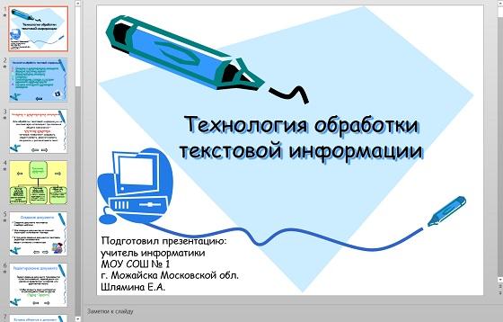 Презентация Технология обработки текстовой информации