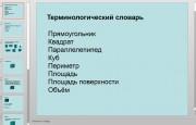 Презентация Терминологический словарь