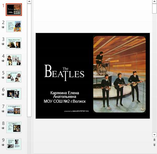 Презентация Beatles
