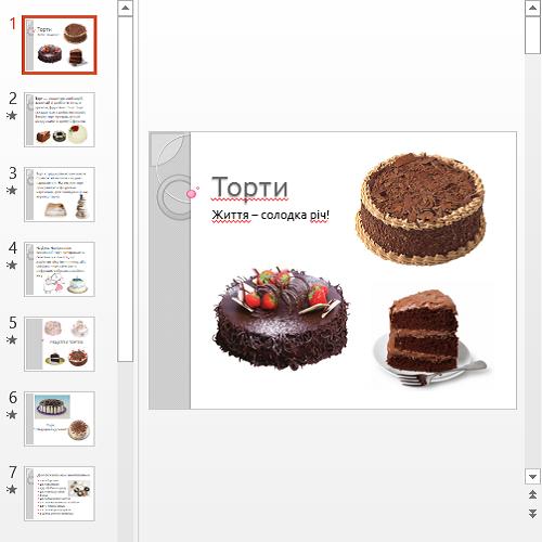 Презентация Торт