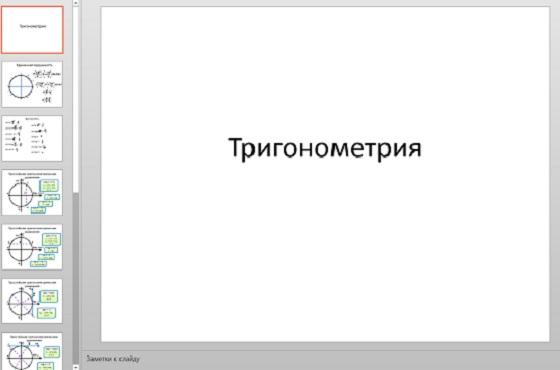 Презентация Тригонометрия