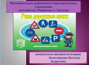 Презентация Учим дорожные знаки