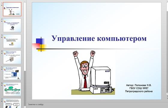 Презентация Управление компьютером