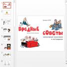 Презентация Вредные советы Григория Остера
