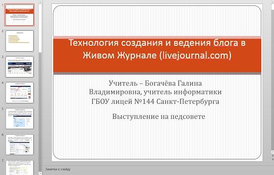 Презентация Блоги ЖЖ