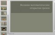 Презентация Математические открытия греков