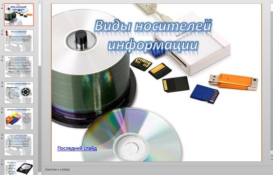 Презентация Виды носителей информации