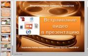 Презентация Видео в презентацию