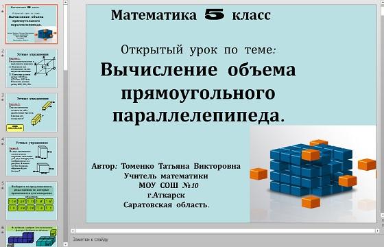 Презентация Вычисление объема прямоугольного параллелепипеда