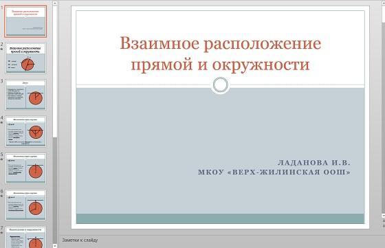 Презентация Взаимное расположение прямой и окружности
