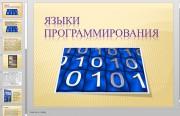 Презентация Языки программирования