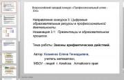Презентация Законы арифметических действий