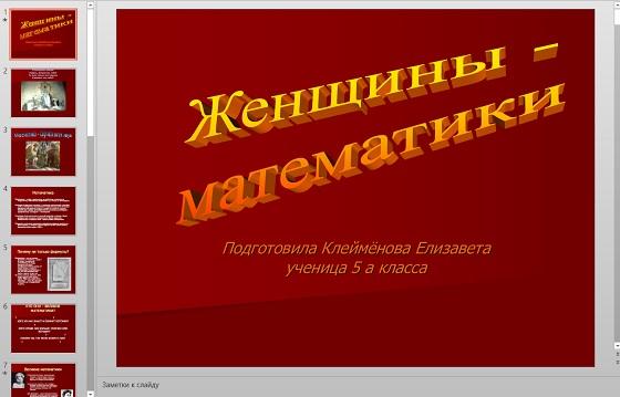 Презентация Женщины математики