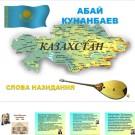 Презентация Абай Кунанбаев