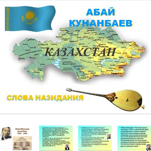 abay_kunanbaev