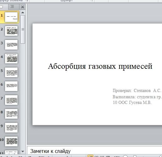 Презентация Абсорбция газовых примесей