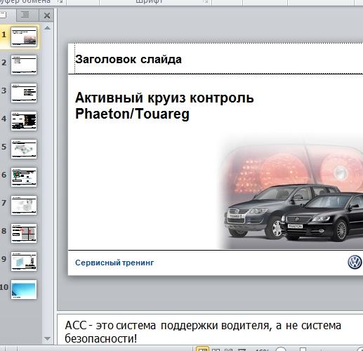 Презентация Активный круиз-контроль Phaeton Touareg