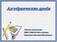Презентация Алгебраические дроби