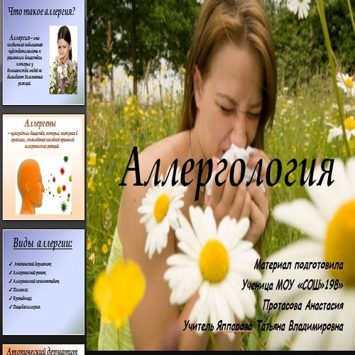 Презентация Аллергология