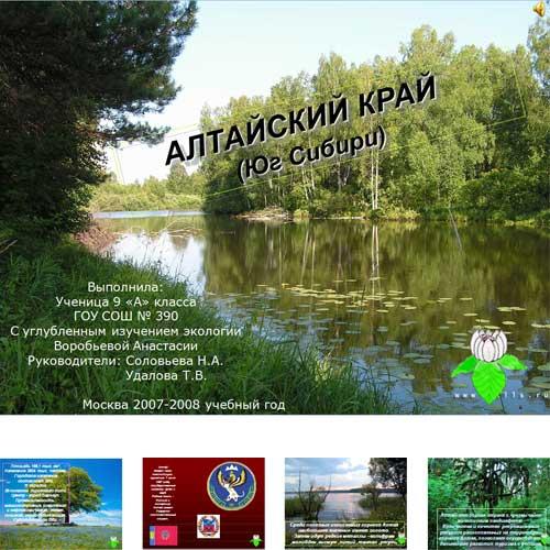 Презентация Алтайский край